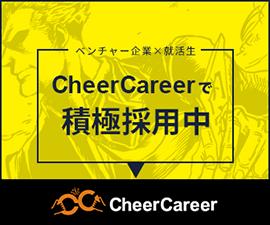 Cheer Career