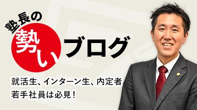 塾長の勢いブログ