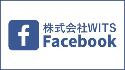 株式会社WITS Facebook
